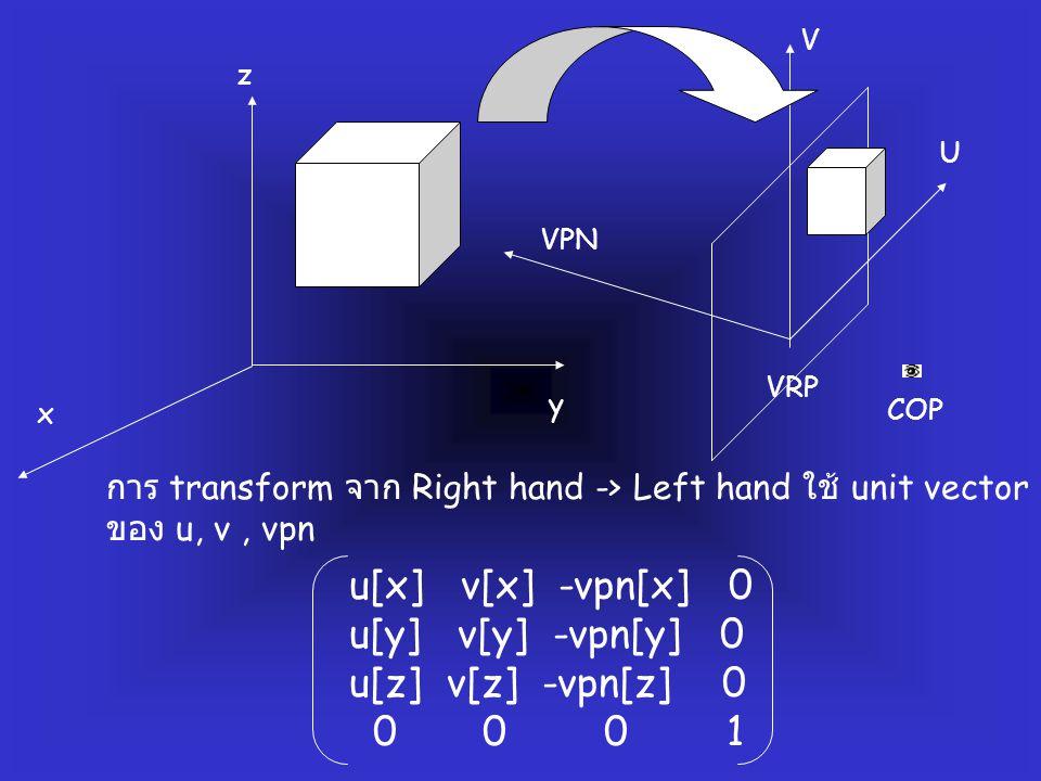 u[x] v[x] -vpn[x] 0 u[y] v[y] -vpn[y] 0 u[z] v[z] -vpn[z] 0 0 0 0 1